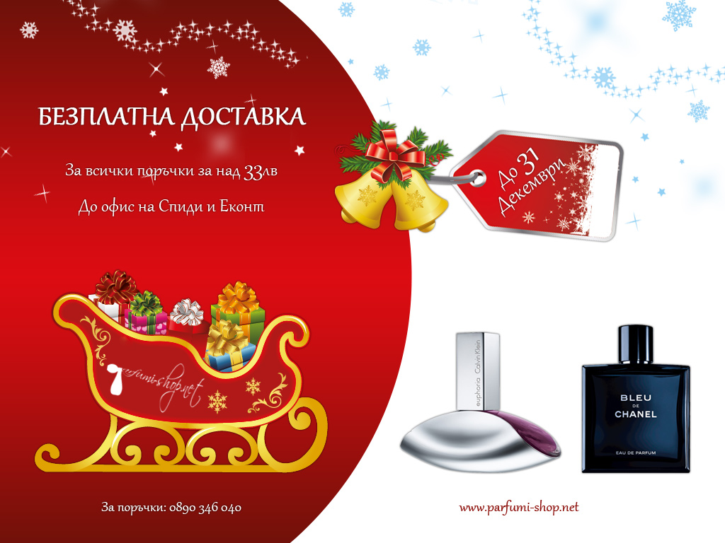Parfumi shop Christmas Banner Design • by Danish