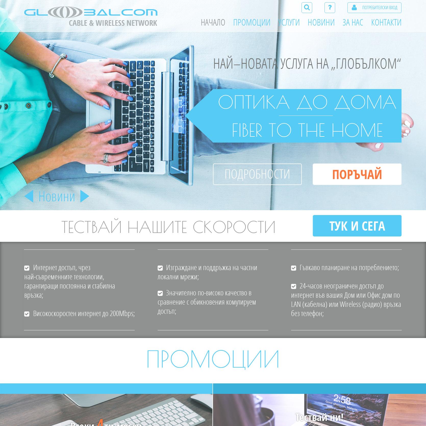 globalcom website design